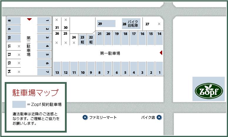 Zopf駐車場マップ