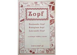 Zopfメニュー本 第4版