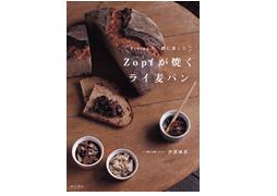 Fixingと一緒に楽しむ~Zopfが焼くライ麦パン