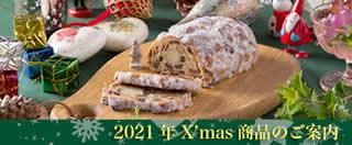 2021年 クリスマス商品のご案内